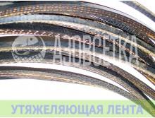 Шнур утяжеляющий 18гр/м, (резинотканная лента)