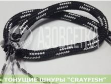 """Тонущий шнур """"Crayfish"""" 35г/м, в метрах"""