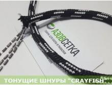 """Тонущий шнур """"Crayfish"""" 50г/м, в метрах"""