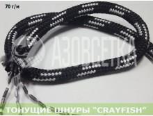 """Тонущий шнур """"Crayfish"""" 70г/м, в метрах"""