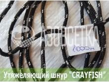 "Тонущий шнур ""Crayfish"" 25гр/м, в метрах"