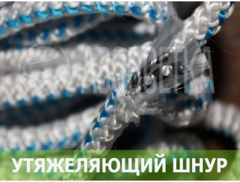 Грузовой (тонущий) шнур, 34 гр/м, свинцовая цепочка
