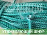 Грузовой (тонущий) шнур, 31 гр/м, свинцовая цепочка