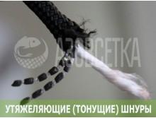 """Тонущий шнур """"Crayfish"""" 30г/м, в метрах"""