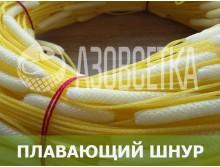 Поплавочный шнур - 10г/м, бухта 300м
