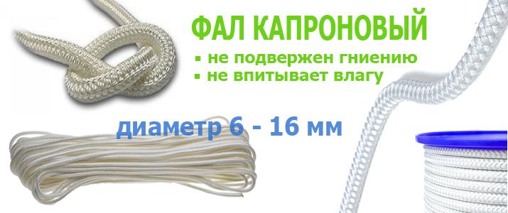 Фалы капроновые полиамидные плетеные