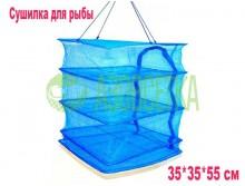 Сушилка для рыбы New Line5, 35*35*55 см