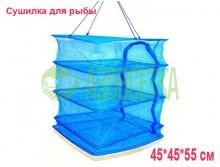 Сушилка для рыбы New Line5, 45*45*55 см