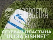 Сетеполотно ULTRA FISHNET капрон, 65х0.45, высота 80 яч.