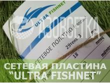 Сетеполотно ULTRA FISHNET капрон, 18х0.45, высота 80 яч.