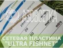 Сетеполотно ULTRA FISHNET 20х0.45х80х150, капрон