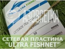 Сетеполотно ULTRA FISHNET капрон, 50х0.45, высота 80 яч.