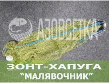 Малявочник на пружинах 1,0х1,0м, яч. 8мм (капрон)