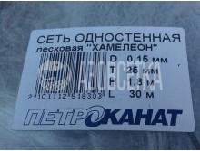 """Сеть одностенная лесковая """"ХАМЕЛЕОН"""", 25х0,15х1,8м/30м"""