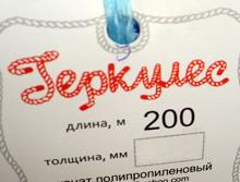 Веревка полипропиленовая крученая ГЕРКУЛЕС