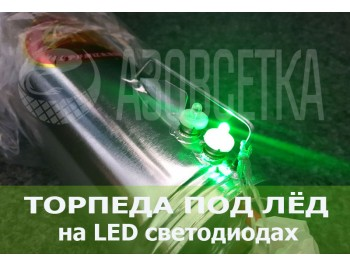 Торпеда под лёд на сверхярких LED-светодиодах, модель 2016 года